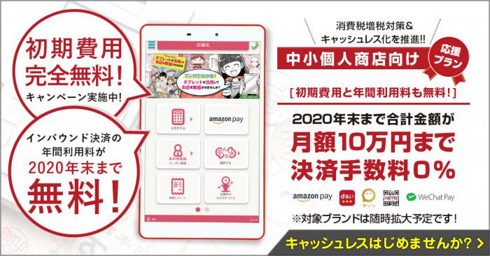 Amazon Pay(NIPPON Tablet㈱)